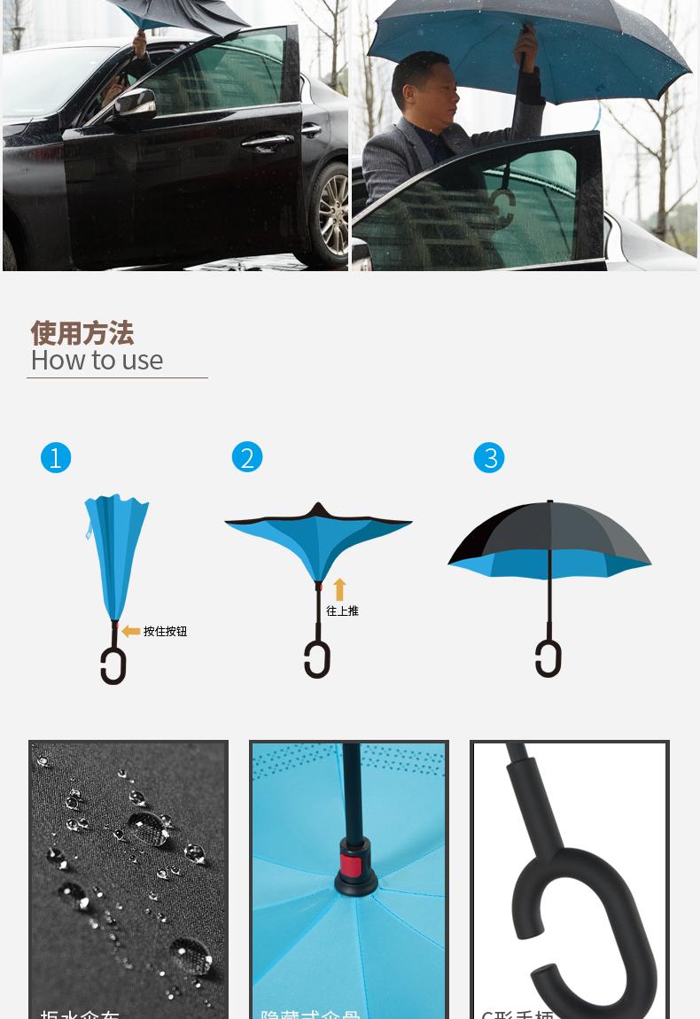 汽车反向伞